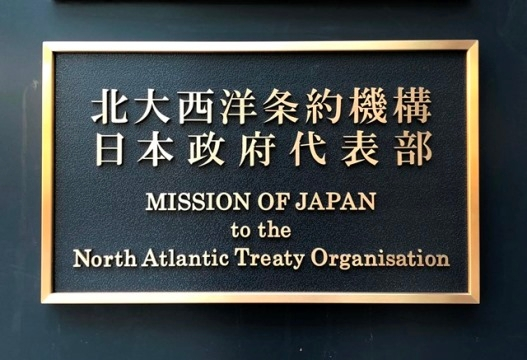 New Establishment of the Mission of Japan to NATO (May 2019)