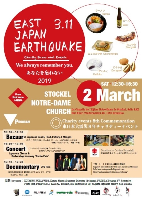 Other Japan-Related Events in Belgium : Embassy of Japan in Belgium